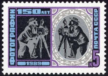 Poste Urss 150 éme anniversaire de la photographie