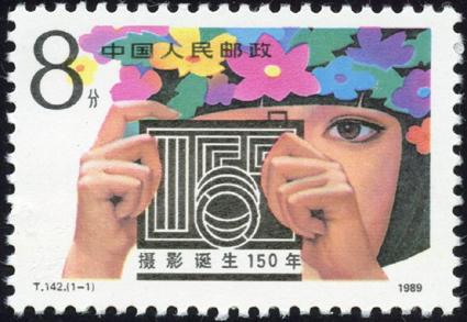 Poste Chine Timbre 150 ème anniversaire de la photographie